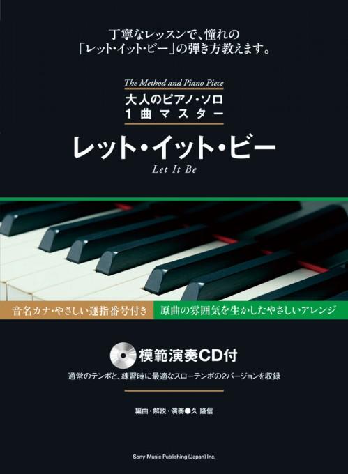 レット・イット・ビー(模範演奏CD付)