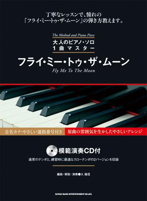 フライ・ミー・トゥ・ザ・ムーン(模範演奏CD付)