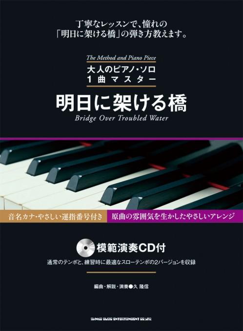 明日に架ける橋(模範演奏CD付)