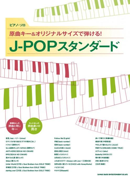 原曲キー&オリジナルサイズで弾ける! J-POPスタンダード