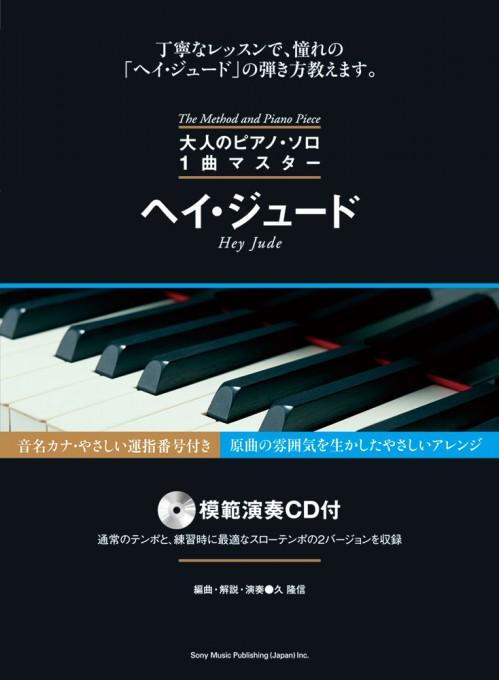 ヘイ・ジュード(模範演奏CD付)