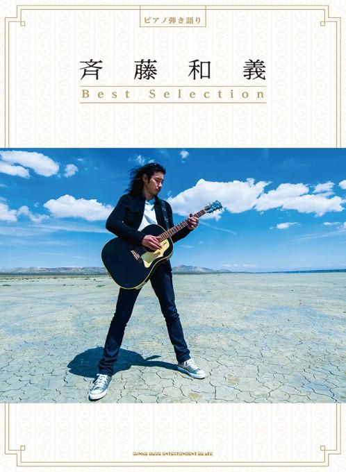 斉藤和義 Best Selection