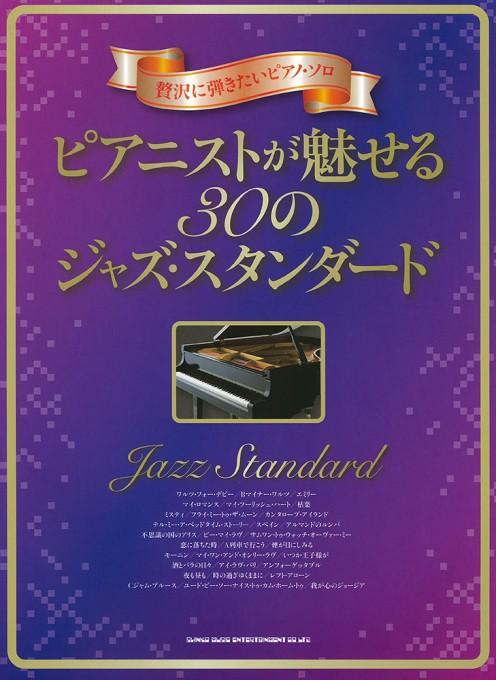 ピアニストが魅せる30のジャズ・スタンダード