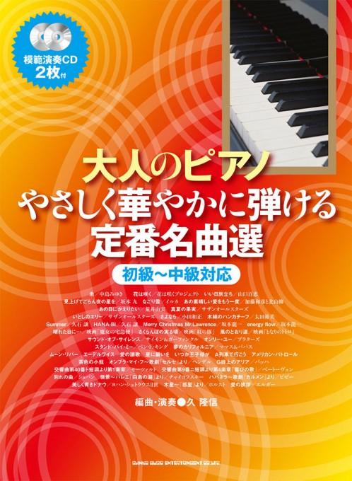 やさしく華やかに弾ける定番名曲選[初級~中級対応](模範演奏CD2枚付)