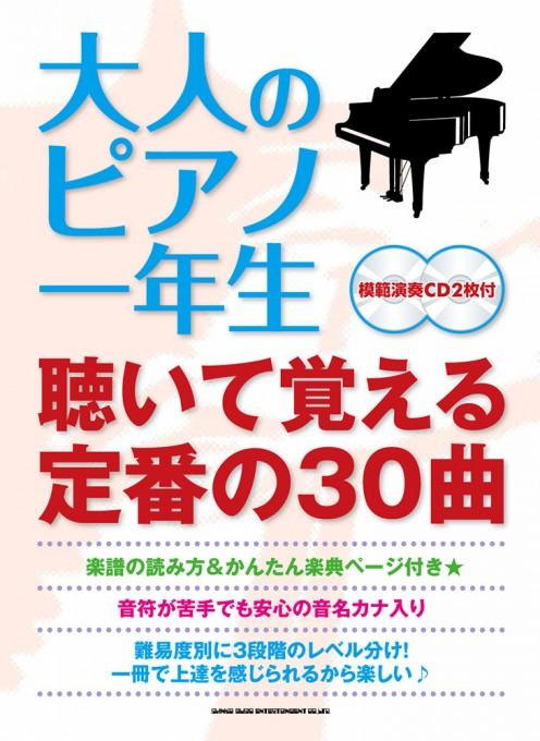 大人のピアノ一年生 聴いて覚える定番の30曲(模範演奏CD2枚付)