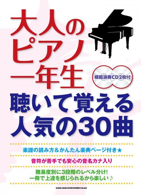 大人のピアノ一年生 聴いて覚える人気の30曲(模範演奏CD2枚付)