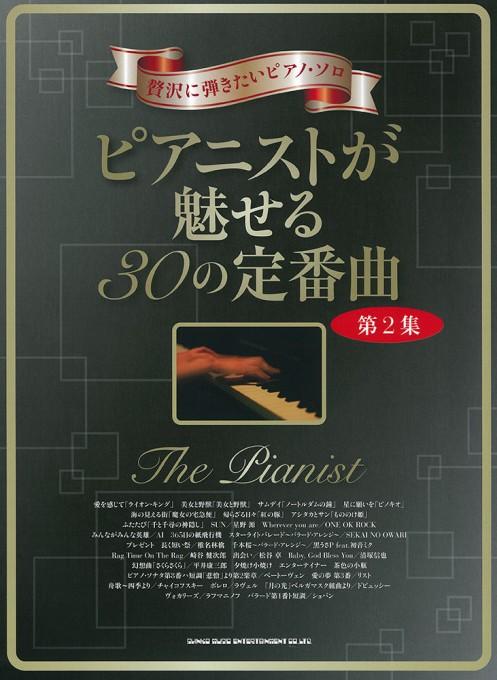 ピアニストが魅せる30の定番曲[第2集]