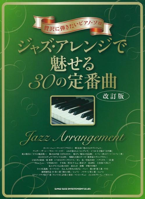 ジャズ・アレンジで魅せる30の定番曲[改訂版]