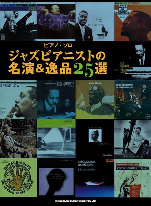 ジャズピアニストの名演&逸品25選
