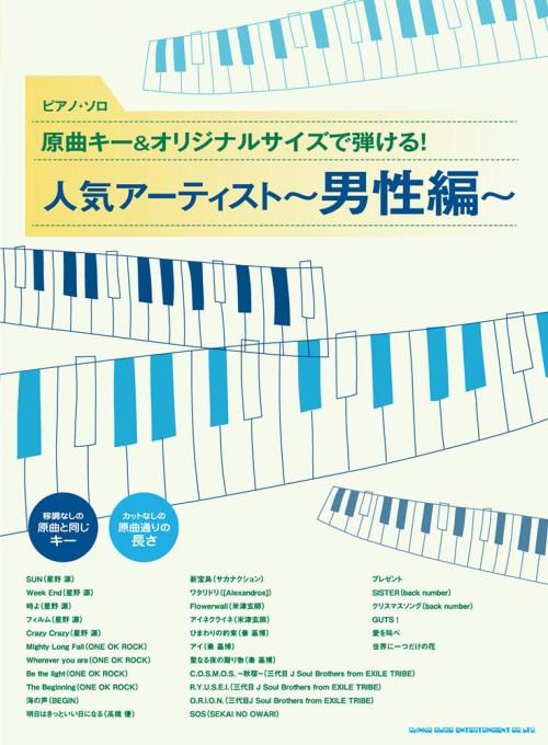 原曲キー&オリジナルサイズで弾ける! 人気アーティスト~男性編~