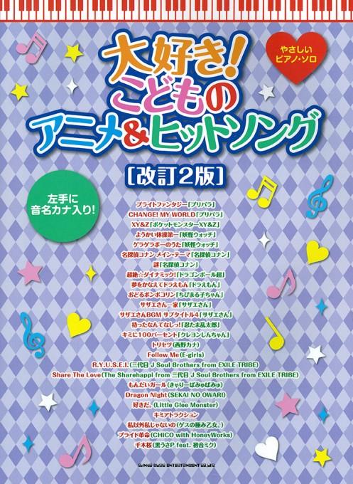 大好き!こどものアニメ&ヒットソング[改訂2版]