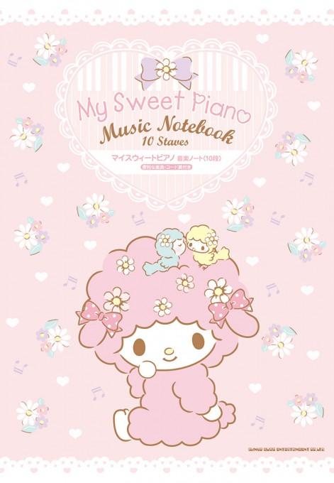 マイスウィートピアノ 音楽ノート(10段)