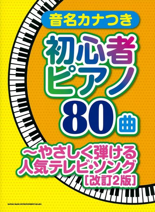 音名カナつき初心者ピアノ80曲〜やさしく弾ける人気テレビ・ソング[改訂2版]