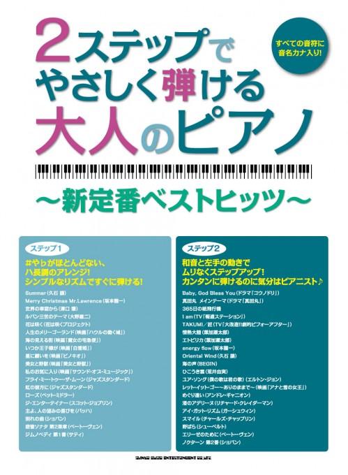 2ステップでやさしく弾ける大人のピアノ ~新定番ベストヒッツ~