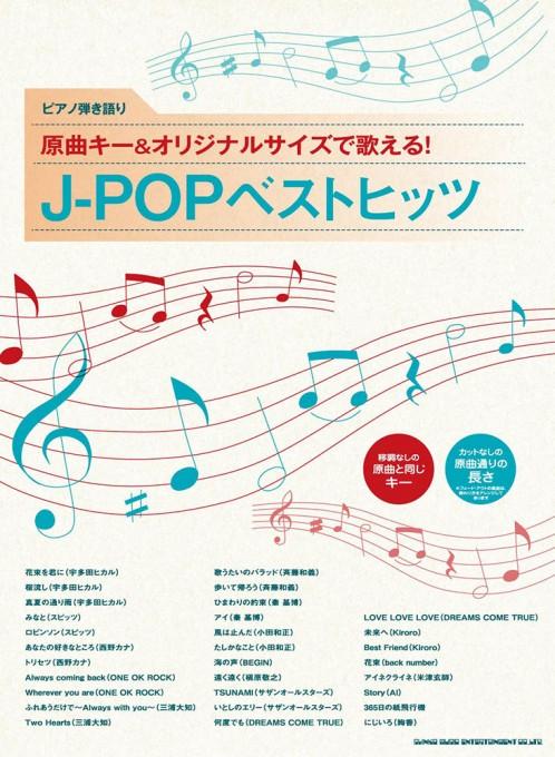 原曲キー&オリジナルサイズで歌える! J-POPベストヒッツ