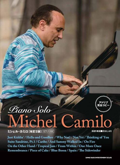ミシェル・カミロ[改訂2版][ピアノ・ソロ]