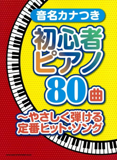 音名カナつき初心者ピアノ80曲~やさしく弾ける定番ヒット・ソング