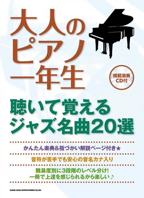 大人のピアノ一年生 聴いて覚えるジャズ名曲20選(模範演奏CD付)