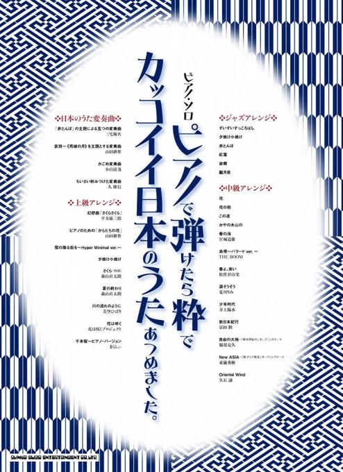 ピアノで弾けたら粋でカッコイイ日本のうたあつめました。
