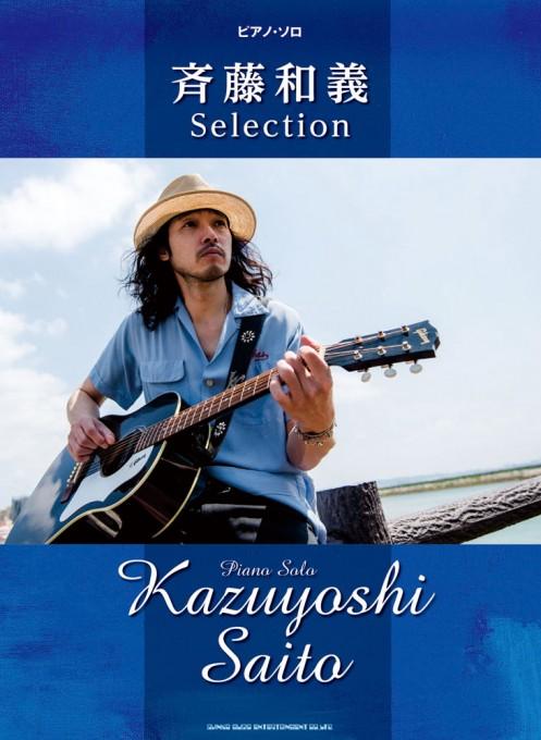 斉藤和義 Selection