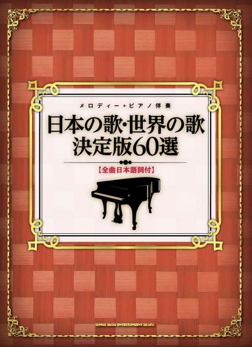 日本の歌・世界の歌 決定版60選[全曲日本語詞付]