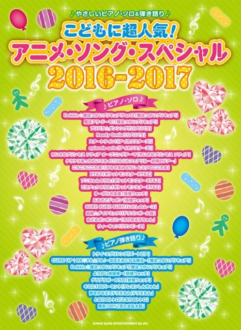 こどもに超人気!アニメ・ソング・スペシャル2016-2017