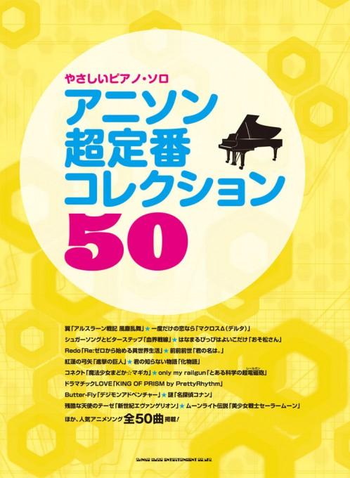 アニソン超定番コレクション50
