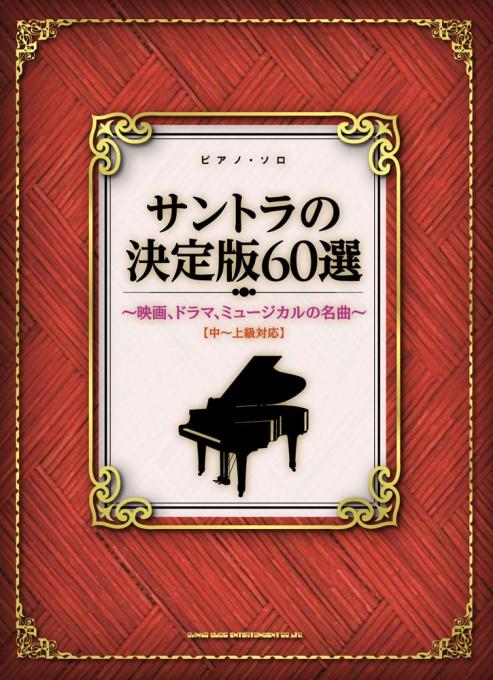 サントラの決定版60選~映画、ドラマ、ミュージカルの名曲~[中~上級対応]