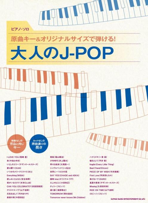 原曲キー&オリジナルサイズで弾ける! 大人のJ-POP