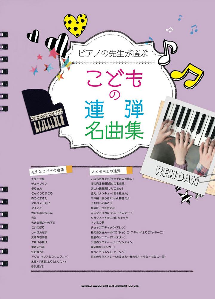 ピアノの先生が選ぶ こどもの連弾名曲集