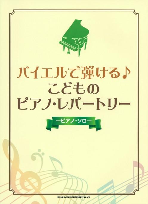 バイエルで弾ける♪こどものピアノ・レパートリー