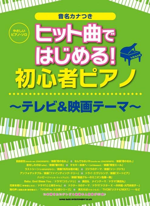 ヒット曲ではじめる!初心者ピアノ~テレビ&映画テーマ~