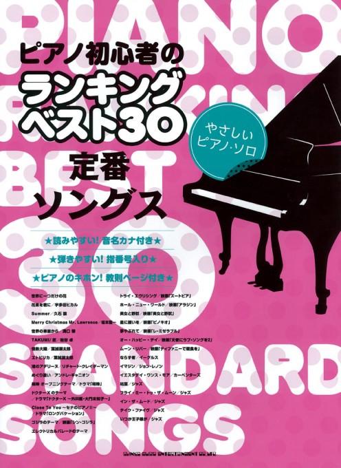 ピアノ初心者のランキングベスト30 定番ソングス[やさしいピアノ・ソロ]