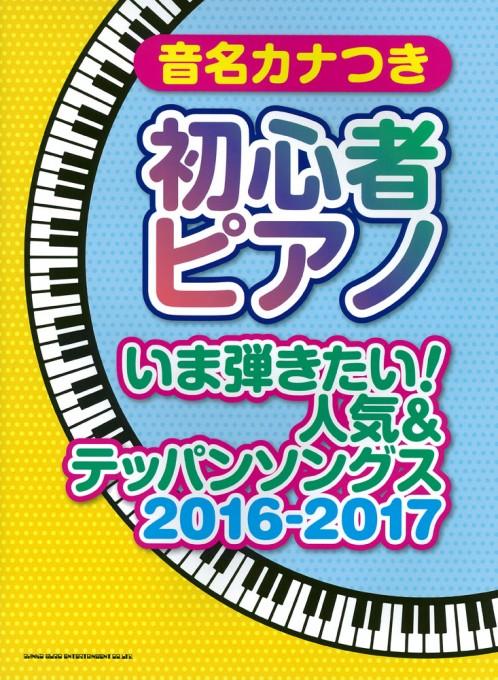 音名カナつき初心者ピアノ いま弾きたい!人気&テッパンソングス 2016-2017
