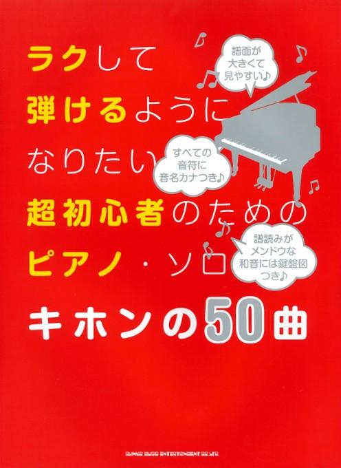 ラクして弾けるようになりたい超初心者のためのピアノ・ソロ キホンの50曲