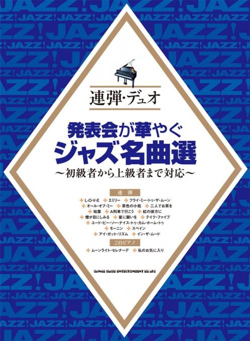 発表会が華やぐジャズ名曲選~初級者から上級者まで対応~