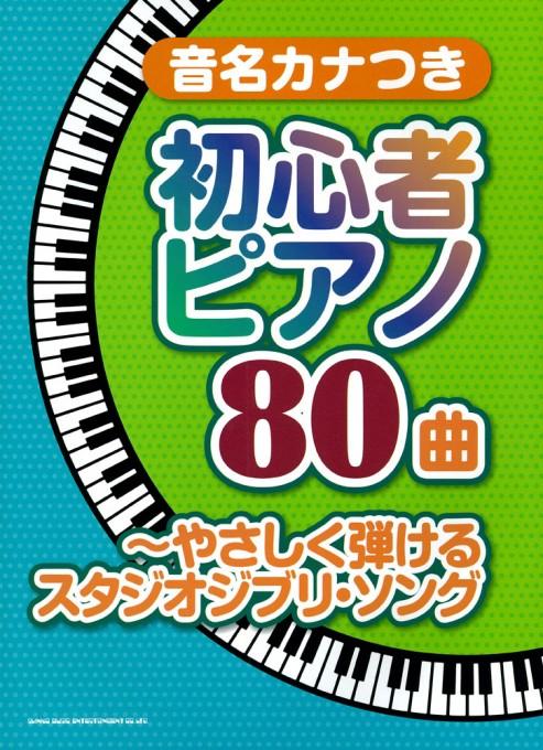 音名カナつき初心者ピアノ80曲~やさしく弾けるスタジオジブリ・ソング
