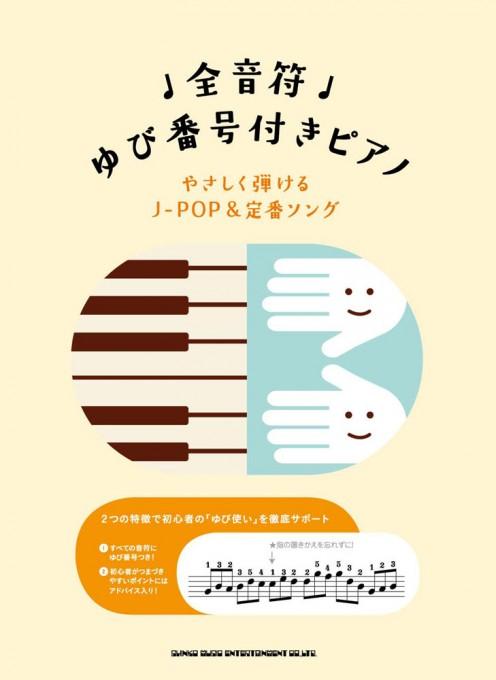 やさしく弾けるJ-POP&定番ソング