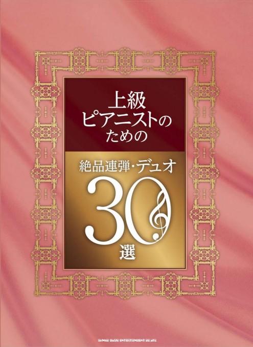上級ピアニストのための絶品連弾・デュオ30選