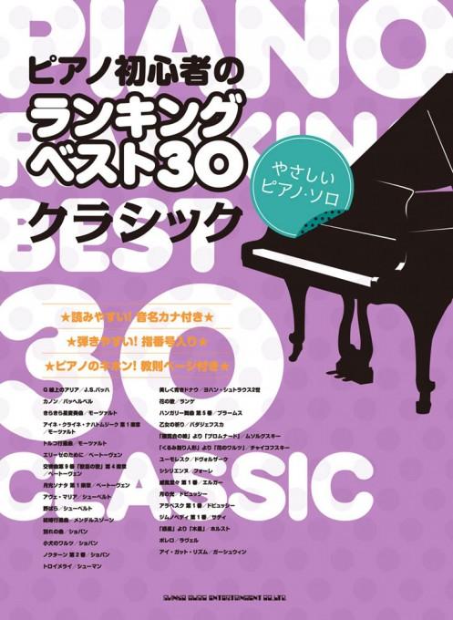 ピアノ初心者のランキングベスト30 クラシック[やさしいピアノ・ソロ]