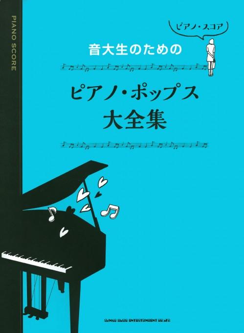 音大生のためのピアノ・ポップス大全集