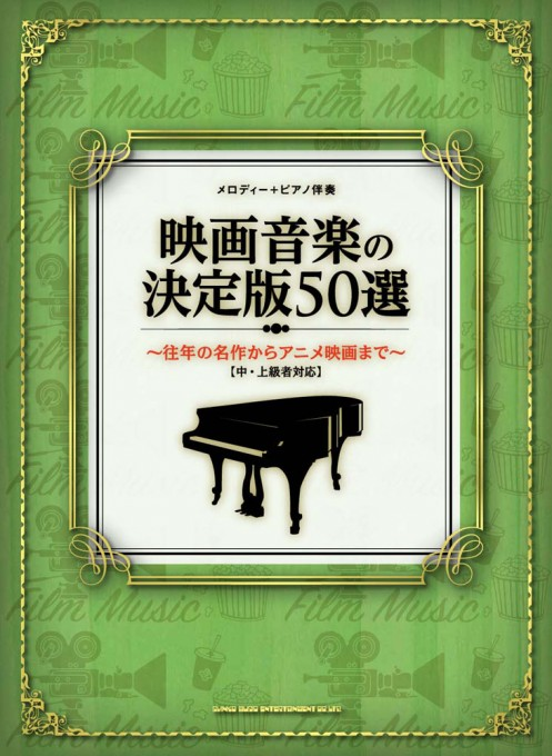 映画音楽の決定版50選~往年の名作からアニメ映画まで~[中・上級者対応]