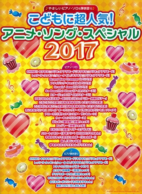 こどもに超人気!アニメ・ソング・スペシャル2017