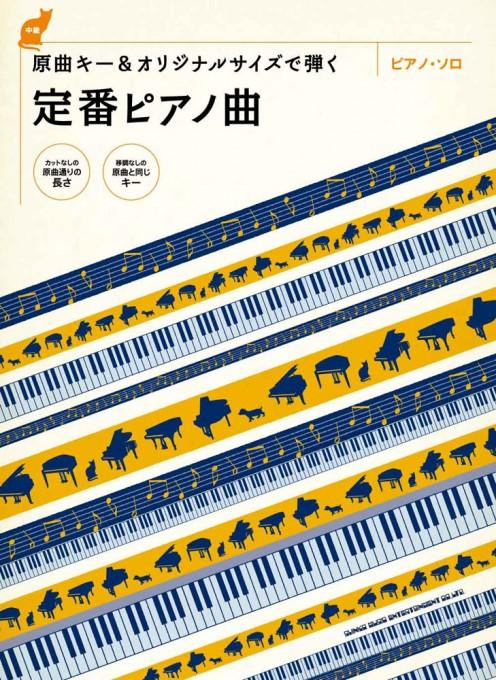原曲キー&オリジナルサイズで弾く 定番ピアノ曲