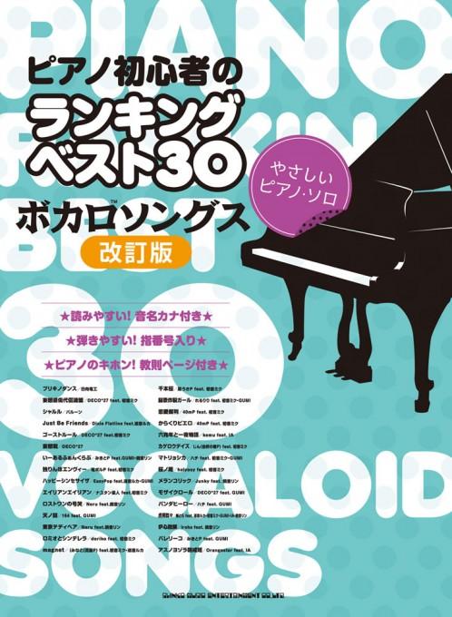 ピアノ初心者のランキングベスト30 ボカロソングス[改訂版][やさしいピアノ・ソロ]