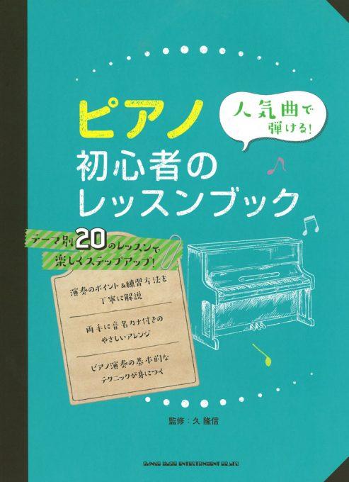 人気曲で弾ける! ピアノ初心者のレッスンブック