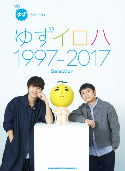 ゆず「ゆずイロハ 1997-2017」Selection