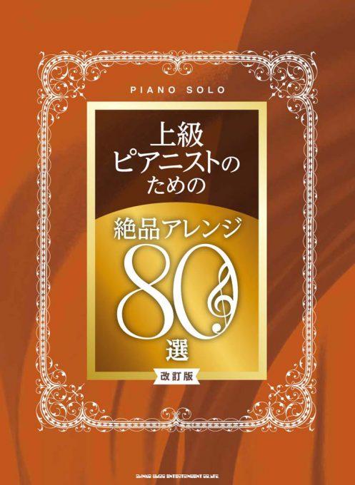 上級ピアニストのための絶品アレンジ80選[改訂版]