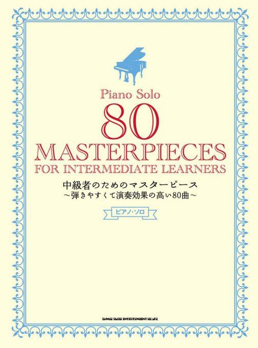 中級者のためのマスターピース~弾きやすくて演奏効果の高い80曲~