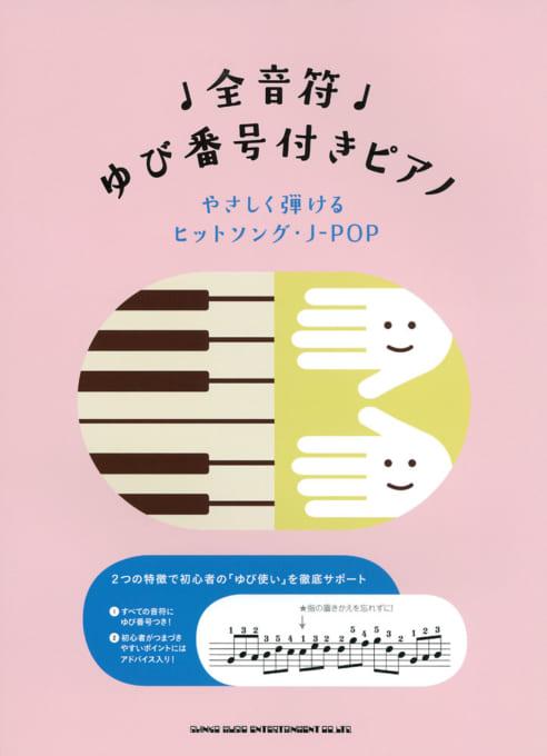 やさしく弾けるヒットソング・J-POP